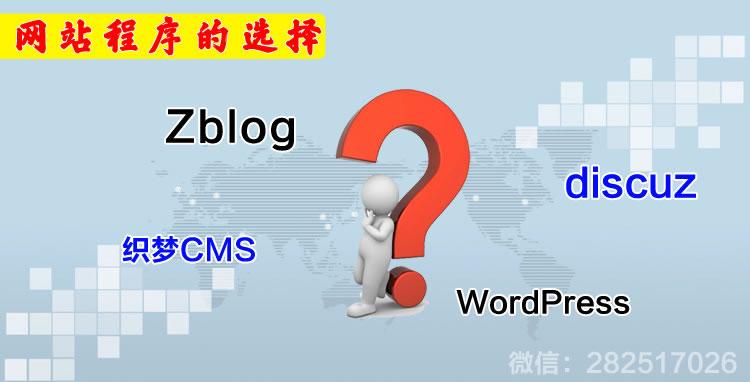 单页网站优化_网站程序的选择